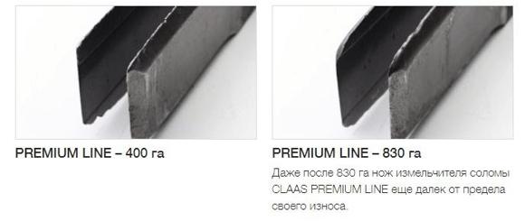 Измельчитель соломы PREMIUM LINE