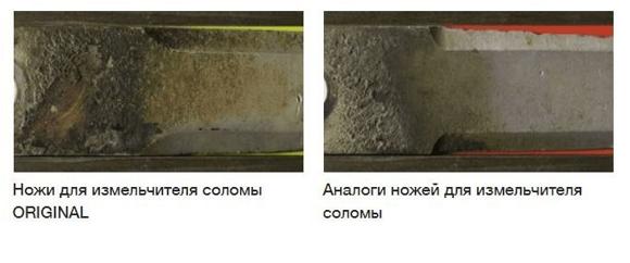 Сравнение измельчителей соломы ORIGINAL и аналогов